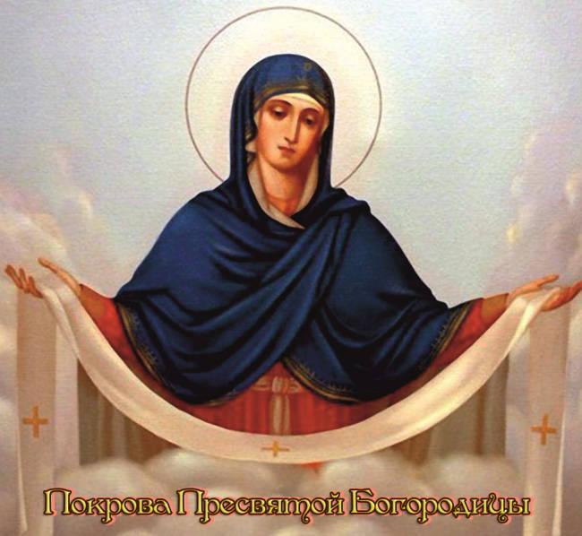 Покров пресвятой Богородицы - картинки и поздравления