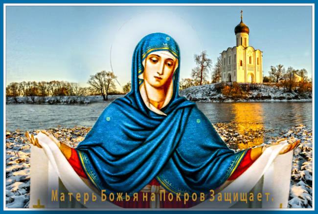 С праздником Покрова Пресвятой Богородицы - красивые картинки