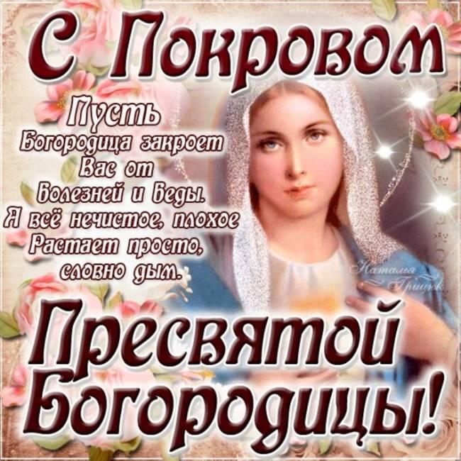 Открытки с Покровом Пресвятой Богородицы скачать
