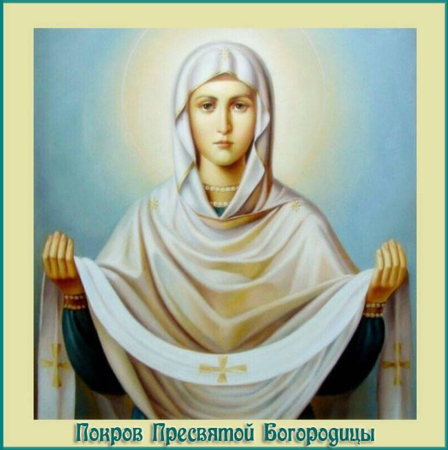 Покров Пресвятой Богородицы - поздравления в открытках