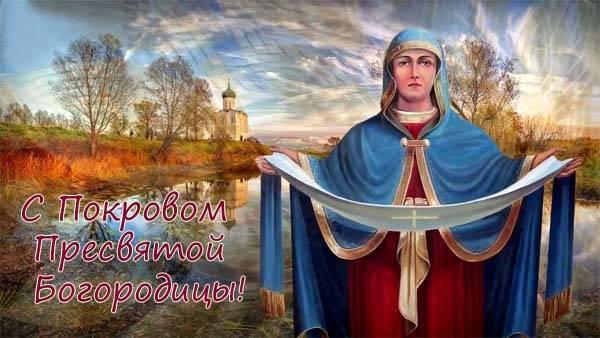 С Покровом пресвятой Богородицы - поздравления открытки