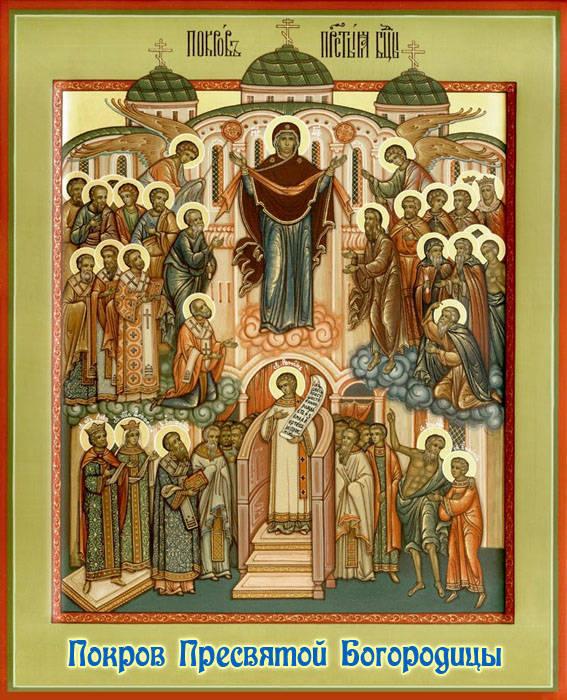 С праздником покров пресвятой Богородицы открытки
