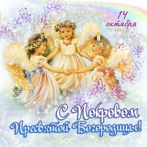 Красивая Открытки с Покровом Пресвятой Богородицы бесплатно