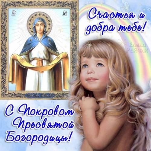 Открытки с Покровом Пресвятой Богородицы красивые