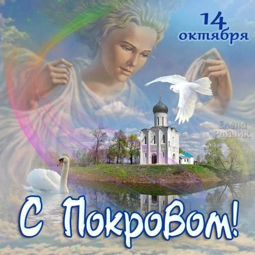 Елена Райчик - Открытки с Покровом Пресвятой Богородицы