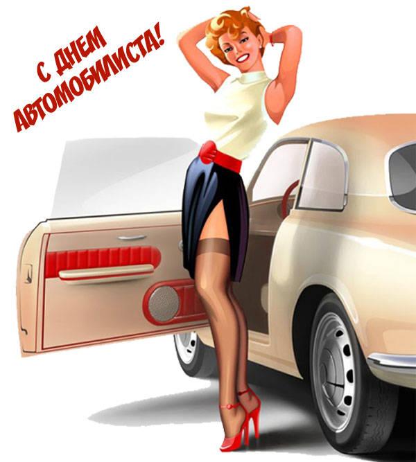Красивые открытки с Днем автомобилиста скачать бесплатно