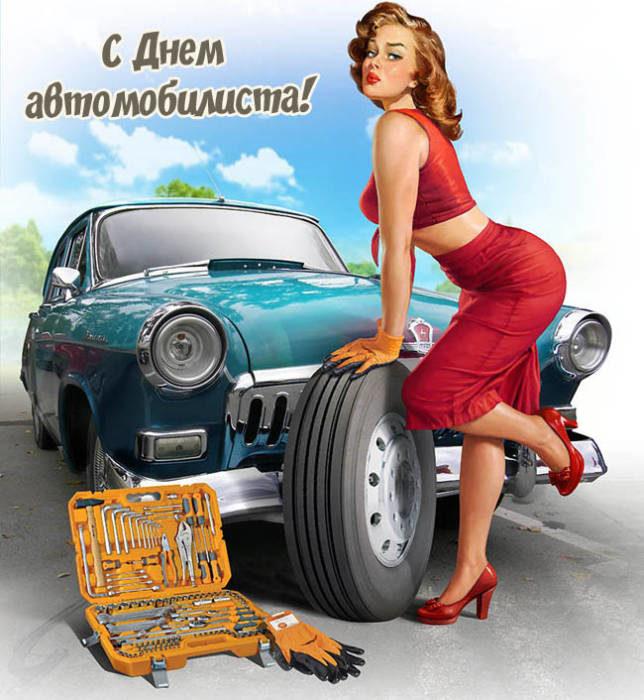Красивые открытки с Днем автомобилиста в стилеPin-Up