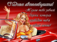Красивые открытки с Днем автомобилиста с поздравлениями