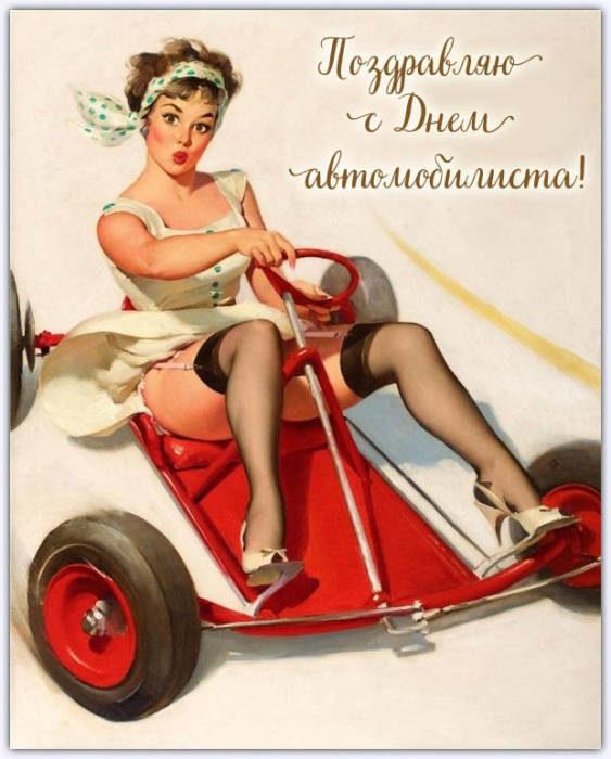 Открытки с Днем автомобилиста (с поздравлениями, прикольные)