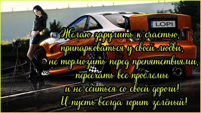 День автомобилиста открытки-поздравления