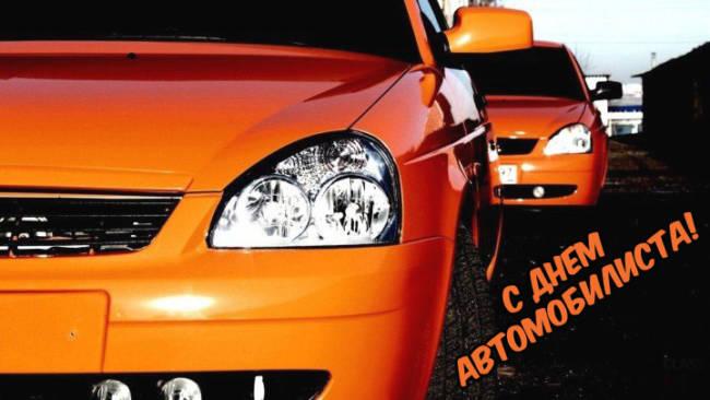 Самые красивые открытки с Днем автомобилиста и День водителя