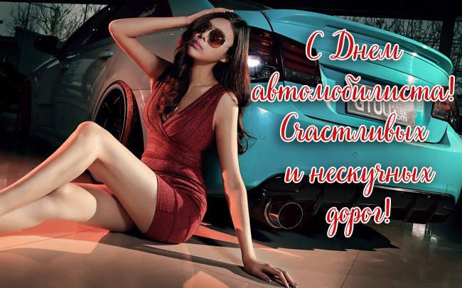 День автомобилиста открытки-поздравления скачать