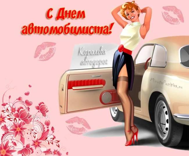 Открытки с Днем автомобилиста (с Днем водителя)