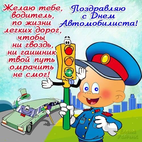 Прикольные картинки и открытки с пожеланиями на День автомобилиста