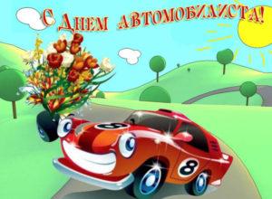 Прикольные поздравления с Днем автомобилиста в стихах