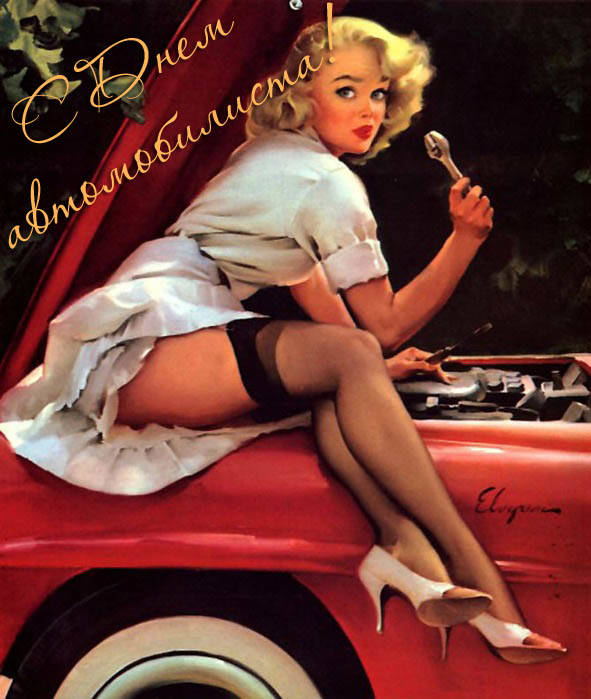 С Днем автомобилиста - открытки в ретро стиле скачать