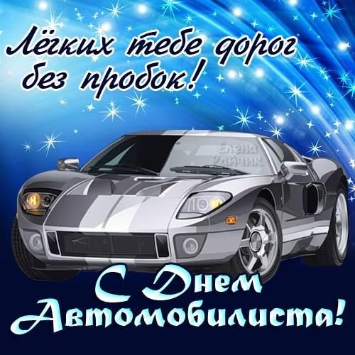 Красивые открытки на День автомобилиста скачать бесплатно