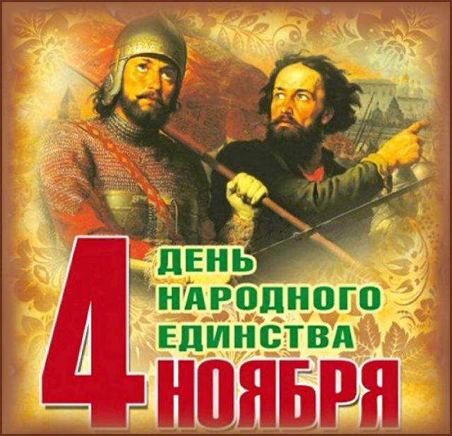 4 ноября день народного единства поздравления (стихи, проза, картинки)
