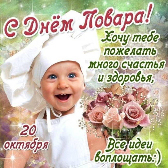 День повара открытки поздравления в стихах