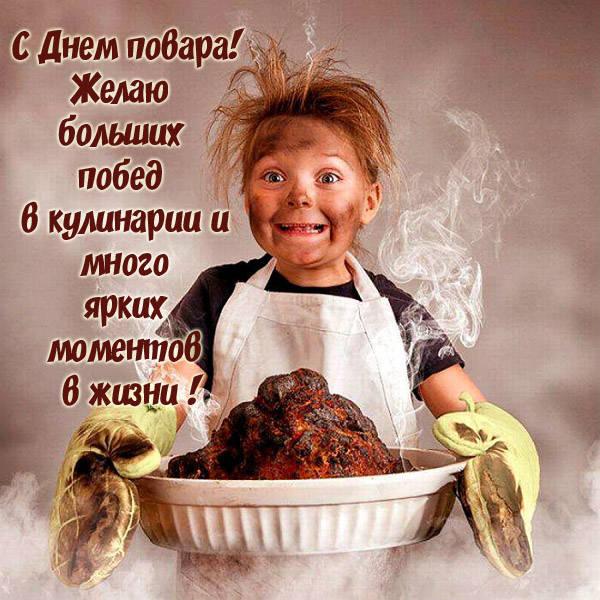 Изображение - Поздравления с днем повара прикольные смс S-Dnem-povara-prikolnye-kartinki_1