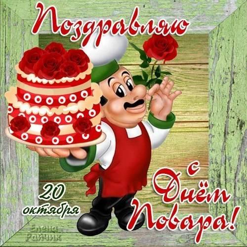 Изображение - Поздравления с днем повара прикольные смс S-Dnem-povara_26