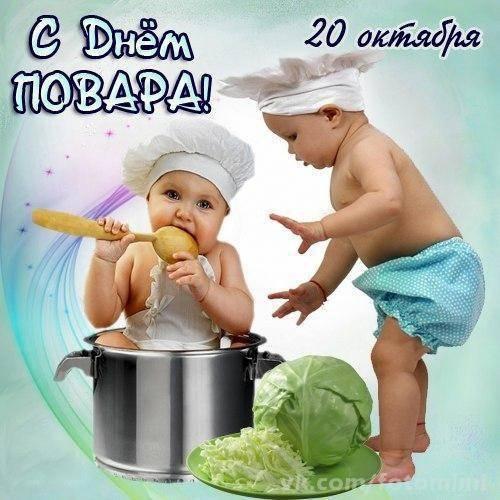 Изображение - Поздравления с днем повара прикольные смс S-Dnem-povara_4