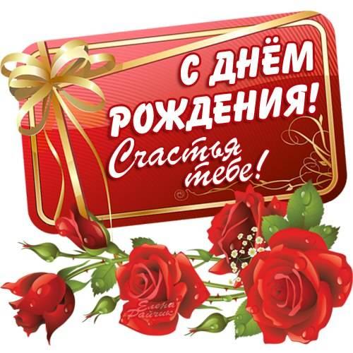 """Картинки """"С Днем рождения девушке"""" красивые и прикольные (от Елены Райчик)"""