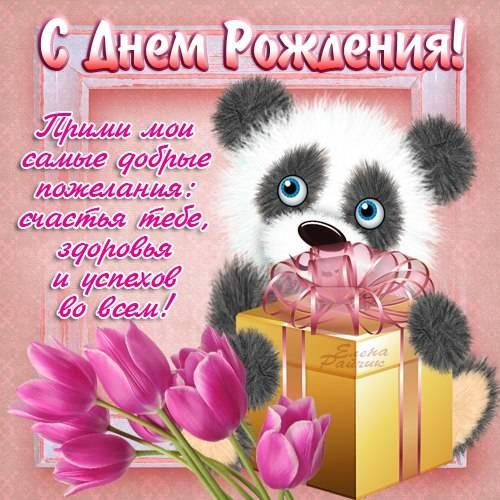 Милые картинки поздравления с Днем рождения для девушки