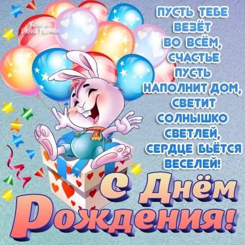 Прикольнай заяц - картинка на День рождения девушки