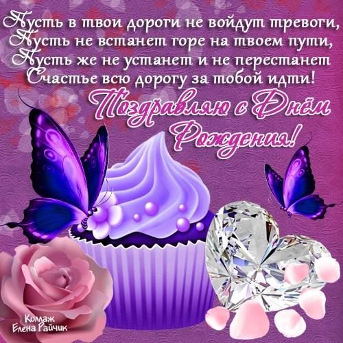 С Днем рождения девушке - картинки красивые бесплатно