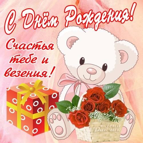 Милые и красивые картинки с Днем рождения девушке с мишками