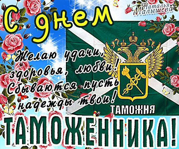 С Днем таможенника России - бесплатные открытки