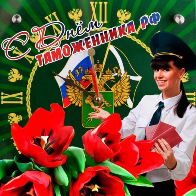 С Днем таможенника России картинки скачать бесплатно