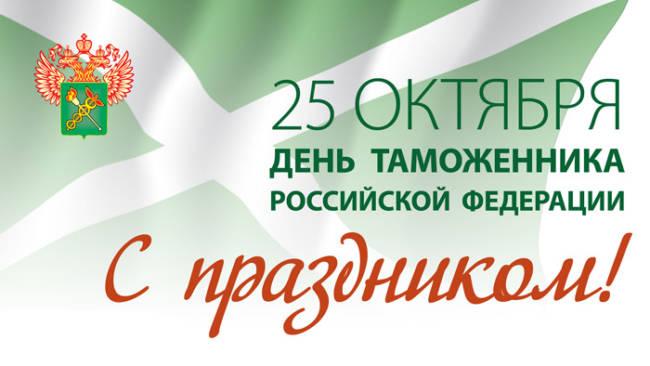 Поздравления с днем таможенника Российской Федерации 25 октября картинки