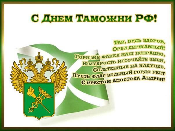 Поздравления с днем таможенника Российской Федерации картинки бесплатно