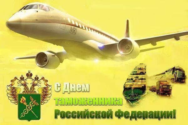 День таможенника России картинки-поздравления скачать