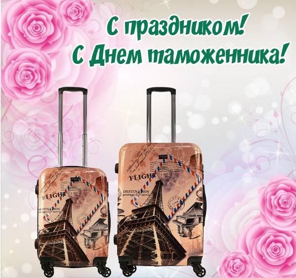 Уникальные открытки с Днем таможенника Российской Федерации