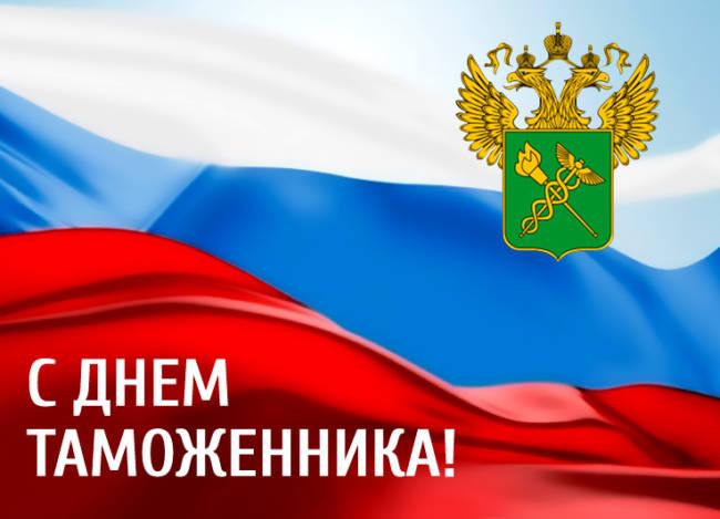 Поздравления с днем таможенника России картинки
