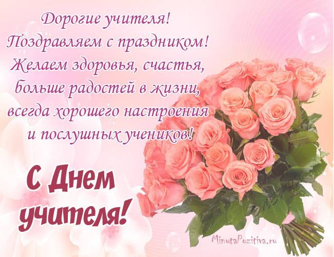 С Днем учителя - красивые открытки и поздравления