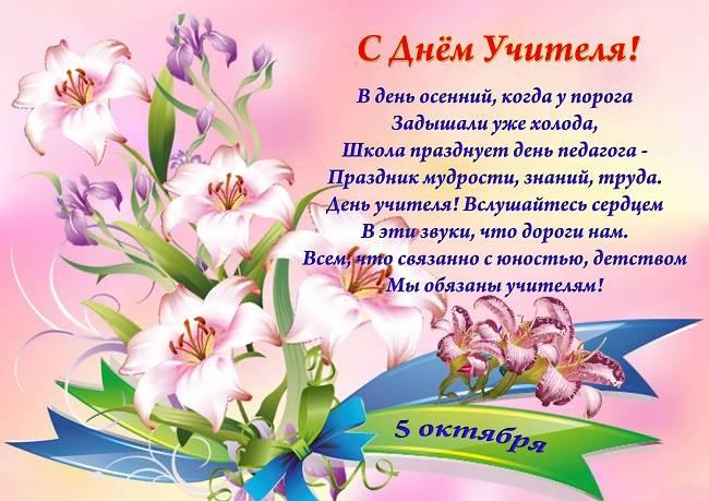 С Днем учителя - открытки и поздравления (40 штук)