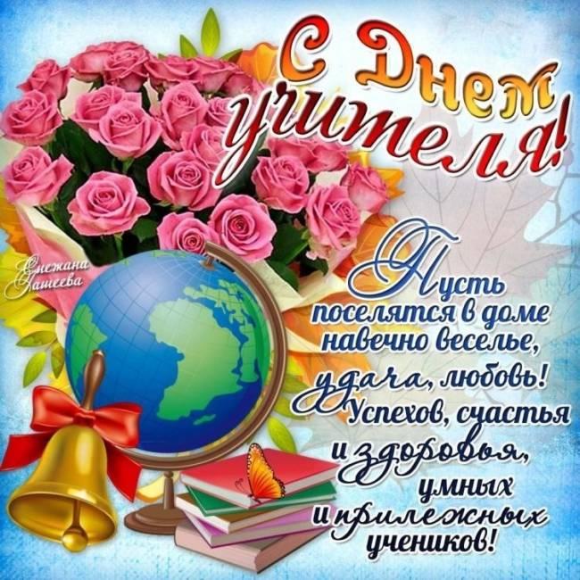 Изображение - Поздравления с днем учителя стихи смс S-Dnem-uchitelya_2-1