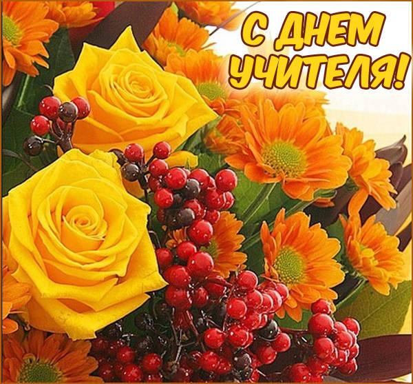 Изображение - Поздравления с днем учителя стихи смс S-Dnem-uchitelya_21