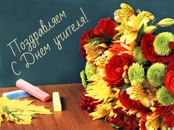 Лучшие поздравления с Днем учителя (красивые стихи)