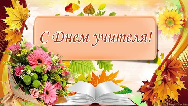 Международный день учителя - красивые открытки