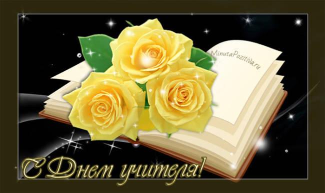 Самые Красивые открытки и поздравления ко Дню учителя бесплатно