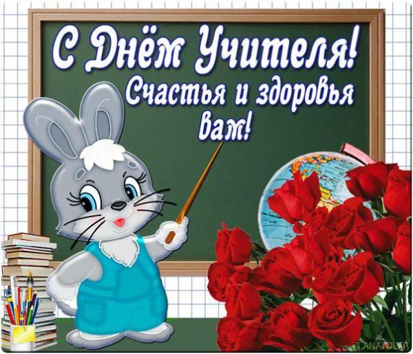 Поздравления на День учителя от родителей