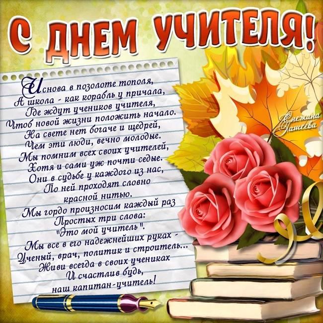 Любимому учителю поздравление с днем учителя