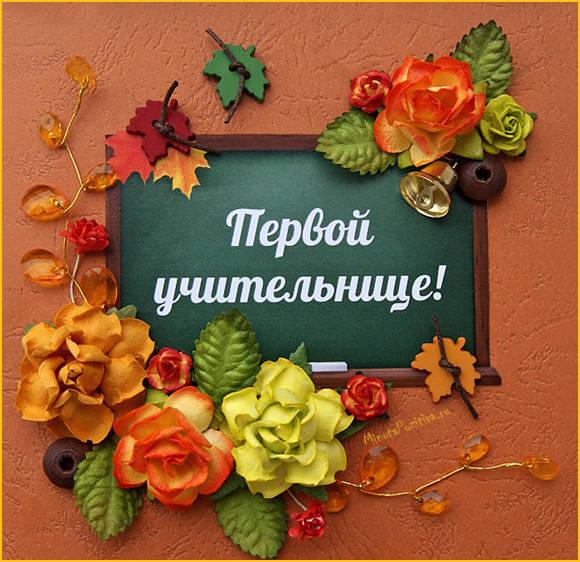 Оригинальная открытка с поздравлениями с Днем учителя