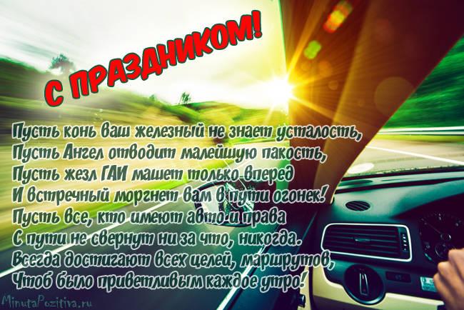 День автомобилиста открытки с поздравлениями