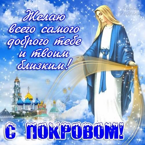 Поздравления с Покровом Пресвятой Богородицы открытки скачать